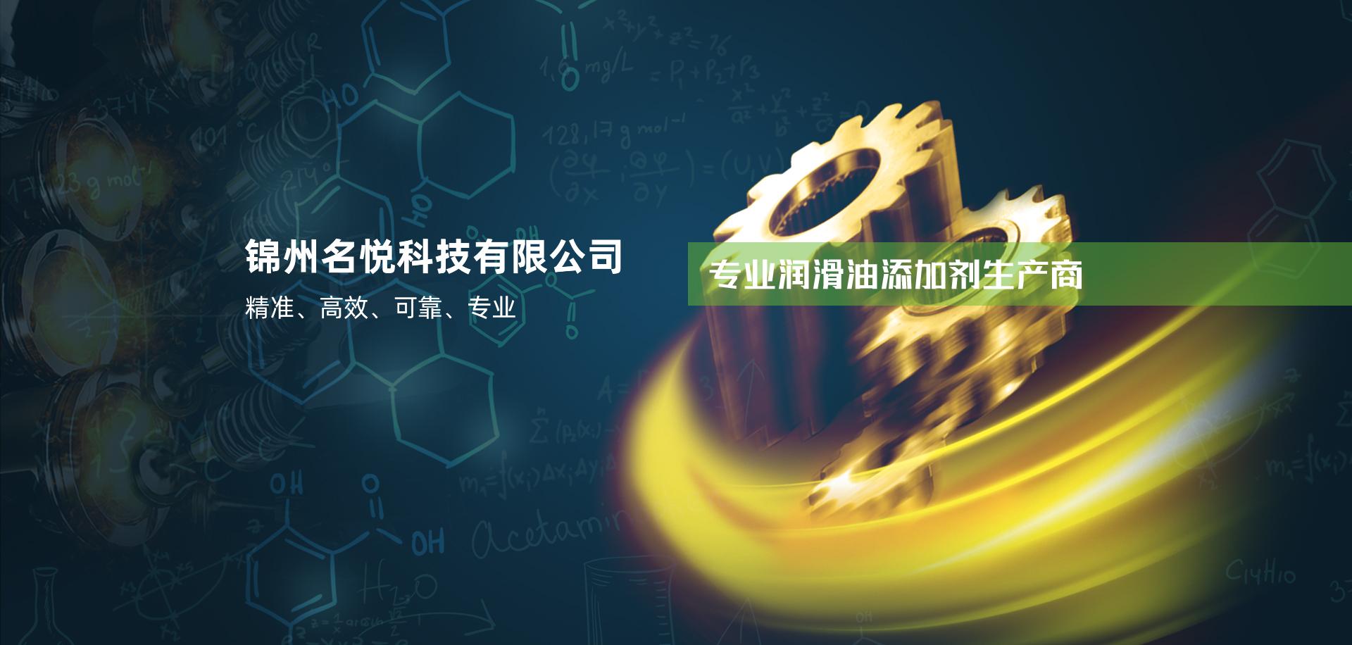 润滑油复合添加剂厂家